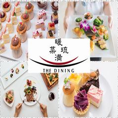 THE DINING 暖琉満菜 沖縄かりゆしビーチリゾート・オーシャンスパの写真