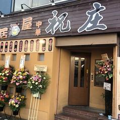 祝庄 中華居酒屋 大和店の写真
