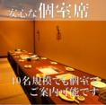 【個室】プライベート空間で♪大・中・小規模のご宴会に!人数に合わせたお席をご用意致します。