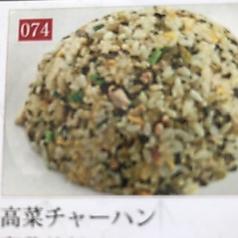 玉子チャーハン/高菜チャーハン