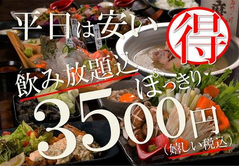 【平日コース・・】飲み放題込 全6品 3500円(税込)金・土・祝前日・年末を除く