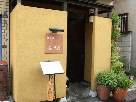 赤羽岩淵駅から徒歩1分!!JR赤羽駅東口から徒歩6分!!これぞ隠れ家居酒屋です♪