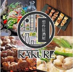 想作居酒屋 KAKURE 大名店の特集写真