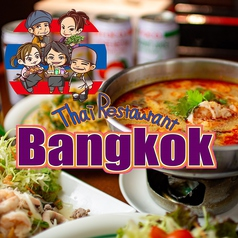 タイレストラン バンコクの写真