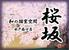 桜坂 水戸南口店のロゴ