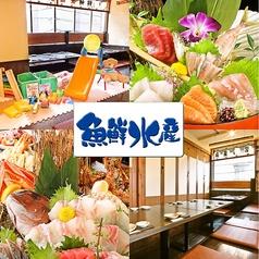 魚鮮水産 豊島園店の写真