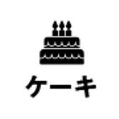 バースデー、ウェディングケーキご用意いたします(2000円~要相談)