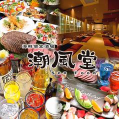 潮風堂 Seafood 名古屋駅店の写真