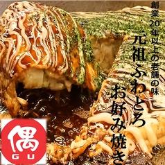 偶 姫路土山店の写真