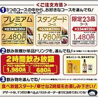 3種の食べ放題⇒1480円/1980円/2480円(税別)をご用意♪