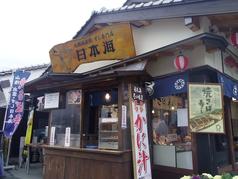 すし日本海 大社門前店の写真