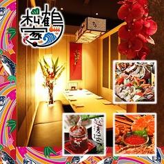 松鶴家 新宿東口店の写真