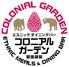 コロニアルガーデン 新宿のロゴ