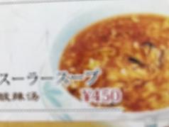 スーラースープ/玉子スープ