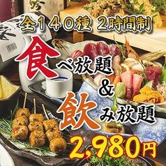 個室居酒屋 YONA 松戸店特集写真1