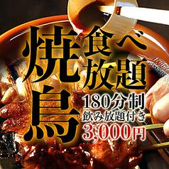 いいとこ鷄 上野店のおすすめ料理1