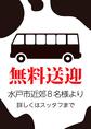 水戸市近郊のお客様!8名様~無料送迎承ります^^