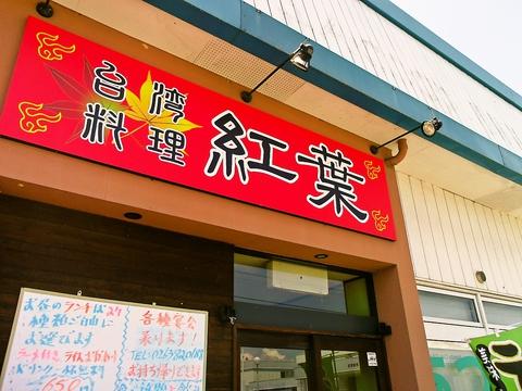 台湾料理 紅葉