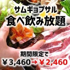 東京 赤い屋台 新宿店のコース写真