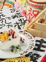 10名~予約で幹事無料,お祝ケーキ無料等宴会8大特典あり!