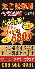 たこ焼酒場 へべれけ屋 久茂地店のおすすめ料理1
