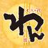くいもの屋 わん 渋谷文化村通り店のロゴ