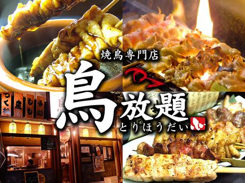11/13OPEN!16種類の焼き鳥&全料理メニューがなんと2時間食べ放題のコースもご用意!