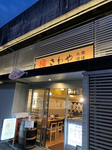 大衆酒場 さわや 横川