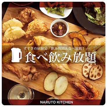 NARUTO KITCHEN ナルトキッチン 札幌すすきの店のおすすめ料理1