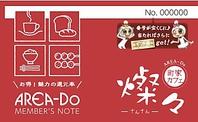 メンバーズノート(ポイントカード)