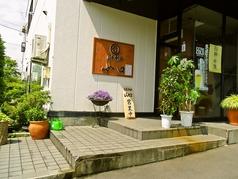 日本料理 山口の写真
