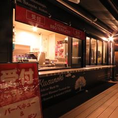 くすの木BBQ 倉敷アリオ店の雰囲気3