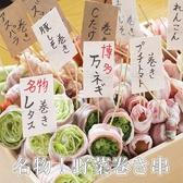 野菜巻き串 焼き鳥 天晴 あっぱれのおすすめ料理2