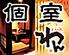 くいもの屋 わん 蒲田店のロゴ