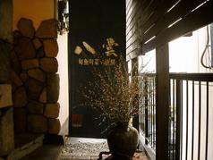 八雲 延岡の写真