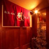 赤い暖簾をくぐれば、アットホームな光月のスタッフがお出迎えいたします。