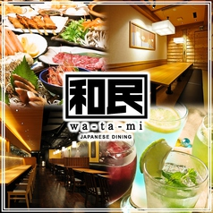 JAPANESE DINING 和民 松江店の写真