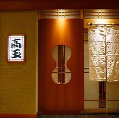 高玉 西鉄グランドホテル店の写真