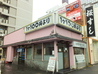 桜寿司 葛西のおすすめポイント1