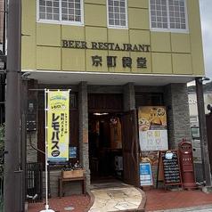 ビアレストラン 京町食堂の写真