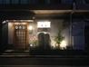天ぷら 天秀 新宿のおすすめポイント1