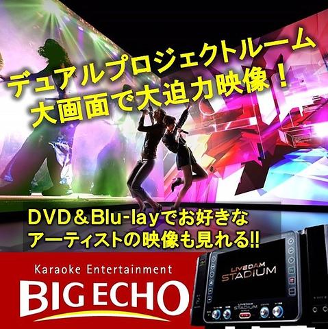 カラオケ BIG ECHO ビッグエコー 上新庄駅前店