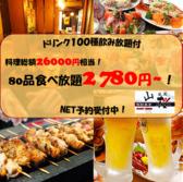 風流山桜 八王子店 ごはん,レストラン,居酒屋,グルメスポットのグルメ