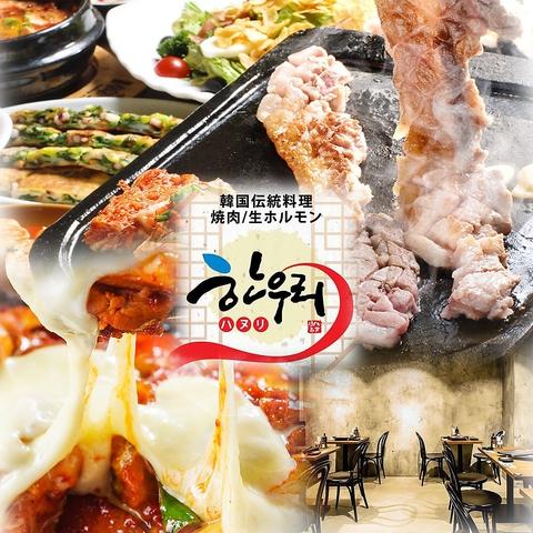 料理のプロが認めた!韓国食財団&服部栄養専門学校の『韓食優秀レストラン』に認定♪