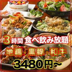 個室居酒屋 山海旬菜 だるま 新宿店のおすすめ料理1