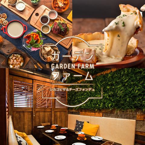 鎌倉野菜とチーズフォンデュ 武蔵小杉ガーデンファーム 武蔵小杉店
