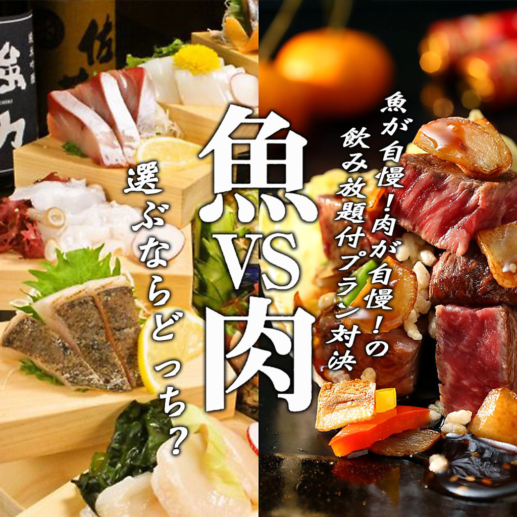 漁業組合浜の包丁 肉と魚の専門店 肉浜 - にくはま - 新橋本店|店舗イメージ9