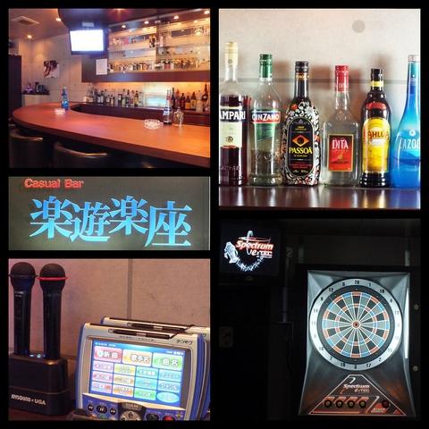 Casual Bar 楽遊楽座