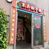 東昇餃子楼 市ヶ谷店のおすすめポイント2
