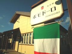 イタリア料理 POMODORO
